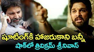 మళ్లీ డుమ్మాకొట్టిన అల్లుఅర్జున్ || Allu Arjun Trivikram New Movie Updates