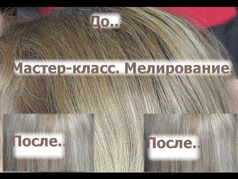Мастер-класс. Мелирование волос средней длины.