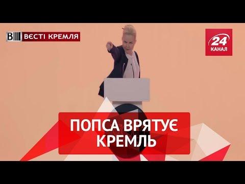 Вєсті Кремля. Таємна антимітингова зброя Кремля