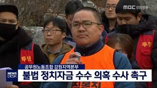 불법 정치자금 수수 의혹 수사 촉구