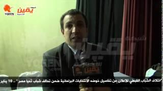يقين | كمال الدين حسين  : التحالف بسمة الامل للشباب في الانتخابات