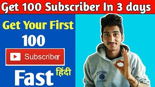 how to complete 100 subscriber fast