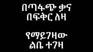 Kuku Sebsebe - Agegnehu አገኘሁ (Amharic With Lyrics)