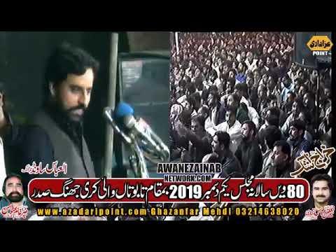 Zakir Sajid Hussain Shah Majlis 1 December 2019 Jalsa Zakir Zargham Abbas Bukhari