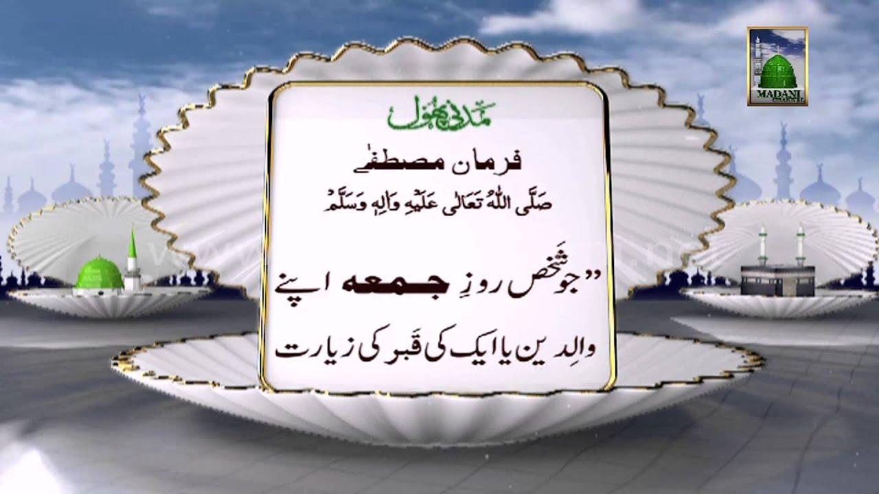 Surah Fatiha ki Fazilat in Urdu Surah Yaseen ki Fazilat