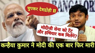 Kanhaiya Kumar ने Surgical Strike और सेना पर PM Modi की कहकर ले ली। AKF NEWS   Kanhaiya Kumar latest