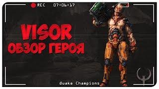 Quake Champions обзор героя Visor. История Визор.  Quake Champions Видео.