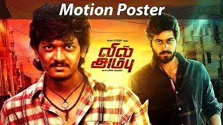 Vil Ambu Official Motion Poster | Sri | Harish | Srushti Dange