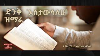 Amazing New Amharic penta Mezmur song Astawsalew   Pastero Esrael Amsal 2016  20017