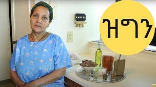 How to Make Ye Zigin Wot - Ethiopian Cooking