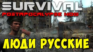 SURVIVAL POSTAPOCALYPSE NOW - ЛЮДИ РУССКИЕ
