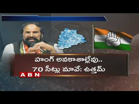 TPCC Chief Uttam Kumar Reddy Very Confident Over the Poll Results | ABN Telugu