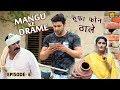 Mangu Ke Drame # Episode 6 # फूफा फ़ोन ठाले # Comedy # Vijay Varma # Mor Music