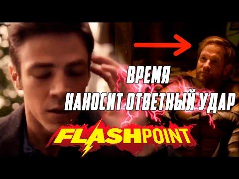 "Флэш: ""Расширенное ПРОМО к Флэшпоинту"" [Обзор] / The Flash"