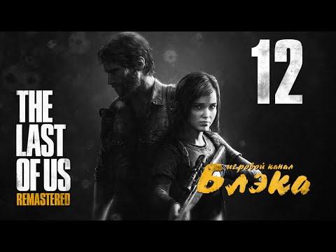 Побег [Last of Us: Remastered/PS4 #12]