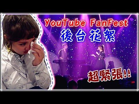 【魚乾】YTFF後台花絮,第一次站上3000觀眾的大舞台!緊張到哭了...