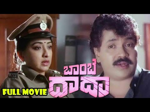 Bombay Dada || Kannada Full Length Movie video