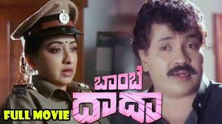 Bombay Dada || Kannada Full Length Movie