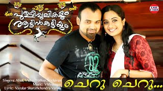 Pullipulikalum Aattinkuttiyum - Cheru Cheru | Pullipulikalum Attinkuttiyum Official Song