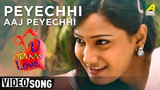 Peyechhi Aaj Peyechhi | U R My Love | New Bengali Movie Song | Puja