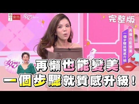 台綜-女人我最大-20210406 再懶也能變美 一個步驟就質感升級!!