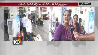 Folks Responds on Tackling Petrol, Diesel Price Rise | Hyderabad