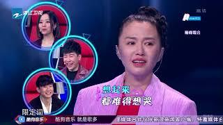 谭维维发表爱的控诉《梦想的声音3》花絮 EP12 20190111 /浙江卫视官方音乐HD/