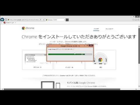 【動画】初心者のためのグーグルクローム(Google Chrome)インストール・ダウンロード方法