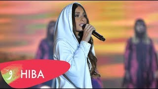 Hiba Tawaji - Al Mahabba [Live at Cedars  Festival 2017] / هبة طوجي - المحبة