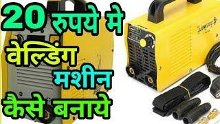 20 रुपये मे वेल्डिंग मशीन कैसे बनाये ! How to make welding machine at Rs 20