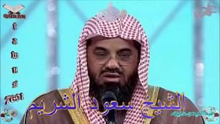 Sheikh Saoud Al-Shuraim - Quran (02) Al-Baqarah -  سورة البقرة