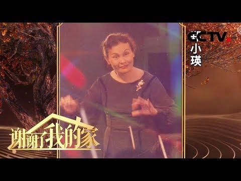 [謝謝了,我的家] 回憶指揮生涯特殊時刻 分享音樂背後動人故事 | CCTV中文國際
