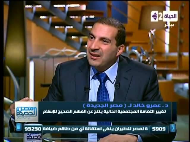 عمرو خالد: المرأة كرمها الإسلام وظلمها المجتمع