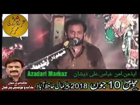 10 June 2018 Zakir Ali Raza Khokhar Peer Kamal Hafzbad