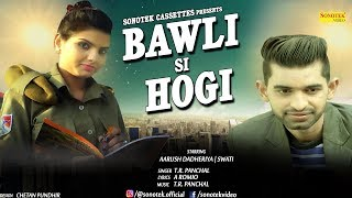 Bawli Si Hogi | Aarush Badheriya,Swati,TR Panchal,New Haryanvi Song 2018
