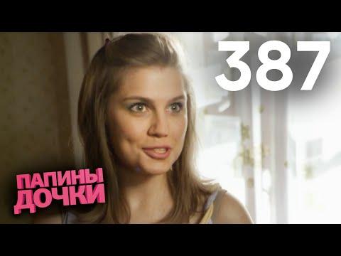 Папины дочки | Сезон 19 | Серия 387