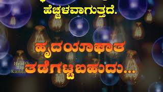 Good News Look at those who Sleep in the Afternoon  Health Tips Kannada 2018