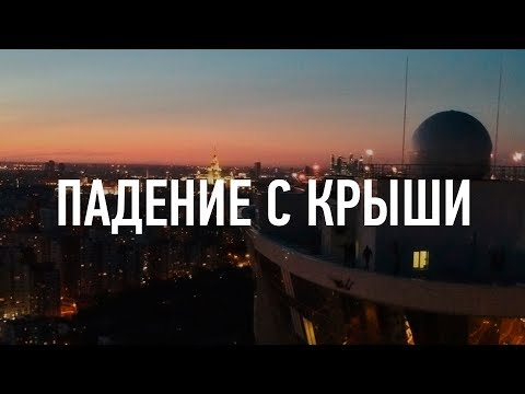 Прыжок с небоскрёба, НЕ ПОВТОРЯТЬ! (бейсджампинг)