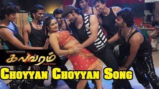 Kalavaram - Kalavaram Tamil Movie : Choyyan Choyyan Song