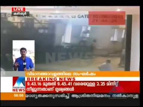 Manorama Online | Karipur Airport Attack | New Footage