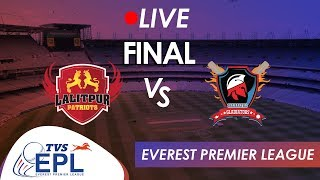 Live Cricket!! TVS EPL - FINAL | Lalitpur Patriots vs Bhairahawa Gladiators
