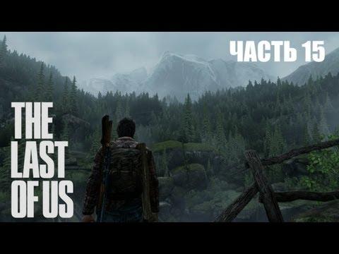 The Last of Us прохождение с Карном. Часть 15