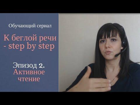 Обучающий сериал К беглой речи - step by step. Эпизод 2