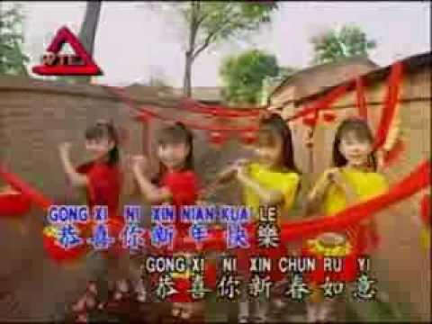 gongxi gongxi song