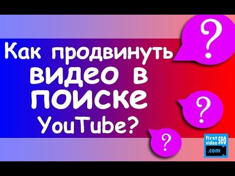 Продвижение видео на youtube. Как работает поисковый алгоритм YouTube?   Продвижение на YouTube №2