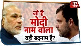 चुनाव में जो है मोदी नाम वाला, क्या वही बदनाम है ? | देखिये Dangal Rohit Sardana के साथ
