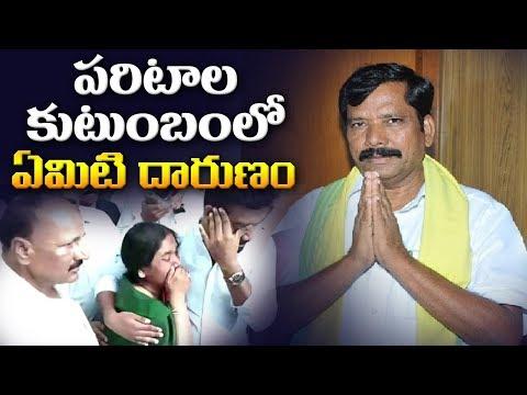 పరిటాల కుటుంబం లో ఏమిటి దారుణం | Unknown facts about Paritala Ravi's Close Aide