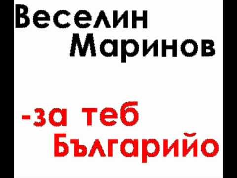 Veselin Marinov - Ako znam