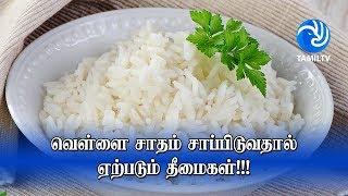 வெள்ளை சாதம் சாப்பிடுவதால் ஏற்படும் தீமைகள்!!! Is White Rice Healthy? - Tamil TV