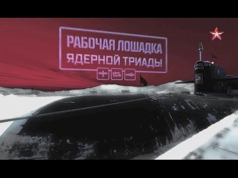 Военная приемка. «Рабочая лошадка» ядерной триады